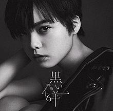 黒い羊 欅坂46 平手友梨奈 プリ画像
