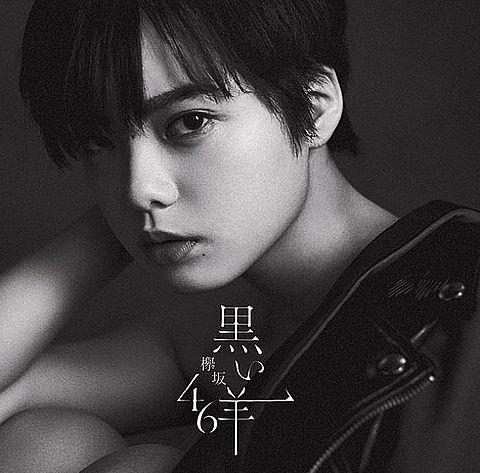 黒い羊 欅坂46 平手友梨奈の画像(プリ画像)