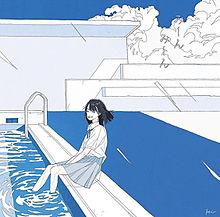 女の子 プール 青春 ゆるい イラスト 青 夏の画像(プール イラストに関連した画像)