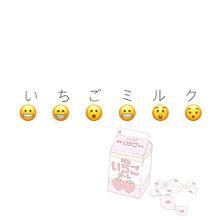 いちごミルク口パクの画像(口パクに関連した画像)