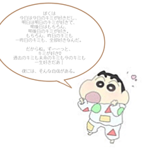 ポエムの画像(かわいい クレヨンしんちゃんに関連した画像)