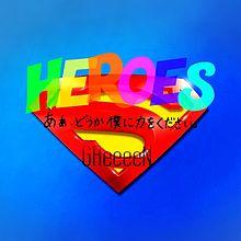 HEROES プリ画像