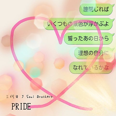 三代目 PRIDE 歌詞画の画像(プリ画像)