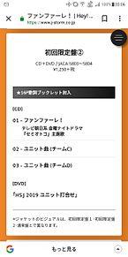 新曲!!!の画像(中島裕翔/知念侑李に関連した画像)