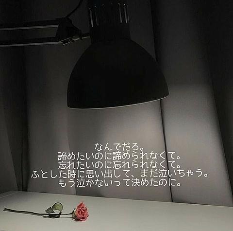 失恋ポエムの画像(プリ画像)