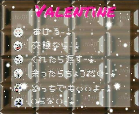 バレンタイン!の画像(プリ画像)