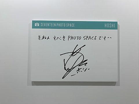 Seventeenのサインの画像(プリ画像)