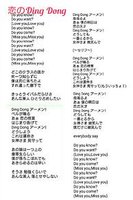 恋のDing Dong  歌詞の画像(カスタマイZに関連した画像)