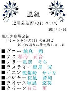 風組12月公演の画像(柚海莉音に関連した画像)