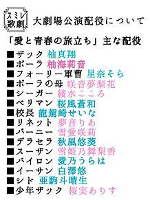スミレ歌劇団 風組 大劇場公演 配役についての画像(柚海莉音に関連した画像)
