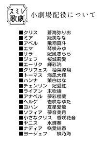 スミレ歌劇団 小劇場配役についての画像(真斗に関連した画像)