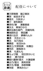 スミレ歌劇団 配役についての画像(龍之真咲に関連した画像)