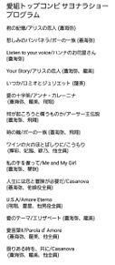 愛組 トップコンビサヨナラショープログラムの画像(龍美ななに関連した画像)