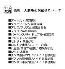 スミレ歌劇団 配役についての画像(飛翔真斗に関連した画像)