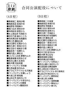 合同公演「カンパニー」配役について プリ画像