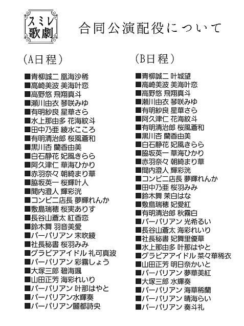 合同公演「カンパニー」配役についての画像(プリ画像)