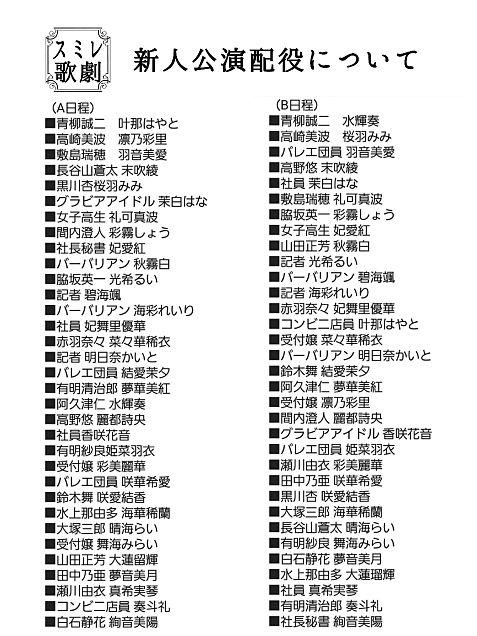 新人公演配役についての画像(プリ画像)