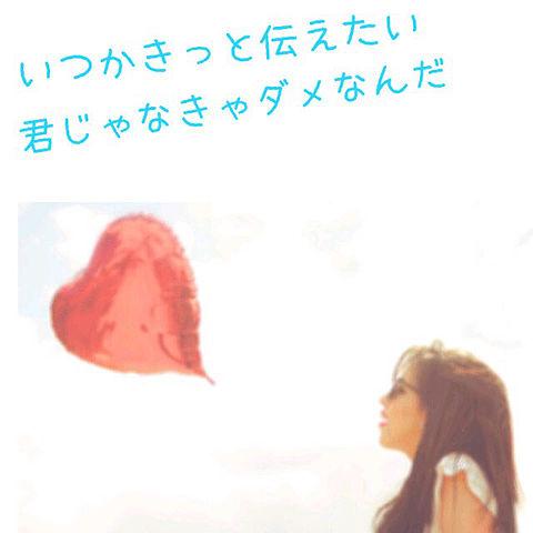 ナオト·インティライミ/いつかきっとの画像(プリ画像)