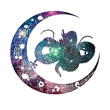 神龍✨の画像(プリ画像)