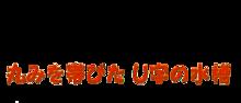 丸みを帯びた U字の水槽の画像(丸みに関連した画像)