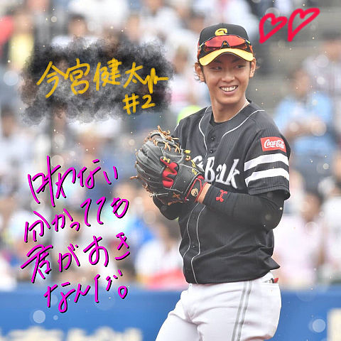 #2____今宮健太の画像(プリ画像)