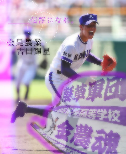 吉田輝星の画像(プリ画像)