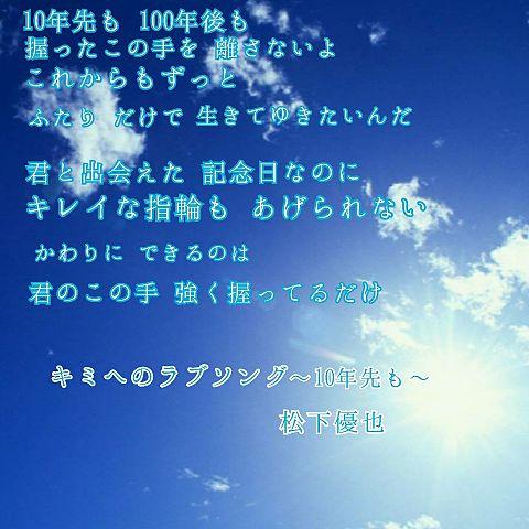 キミへのラブソング~10年先も~の画像(プリ画像)