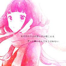 瀧川ありさ/さよならゆくえの画像(プリ画像)