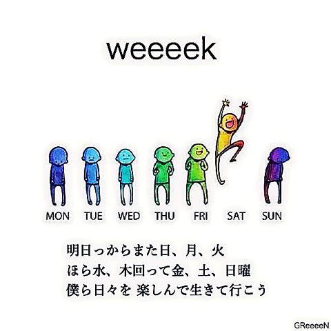weeeekの画像(プリ画像)