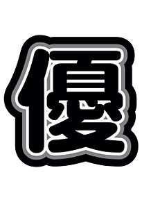 団扇文字 太丸ゴシックの画像(プリ画像)