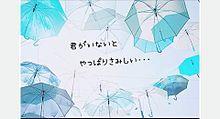 恋の画像(傘に関連した画像)