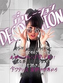 DECORATIONの画像(プリ画像)