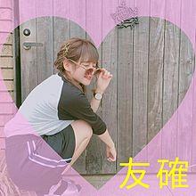 友 確 の 時 間   ~ ♡の画像(プリ画像)