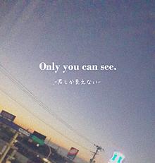 君しか見えない。 プリ画像