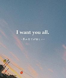 君の全てが欲しい。 プリ画像