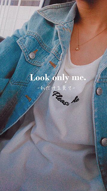 私だけを見て。の画像 プリ画像