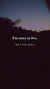 生きててすいません。 プリ画像