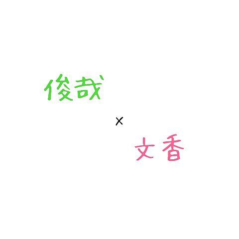 to Ayakaさんの画像(プリ画像)