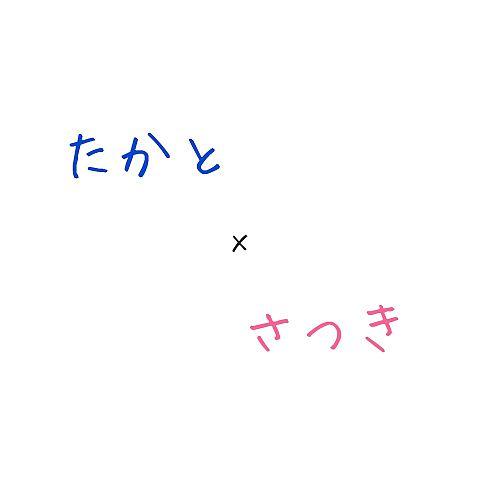 to satsukiさんの画像(プリ画像)