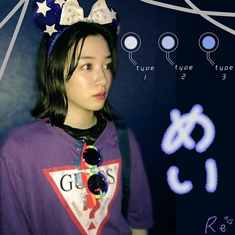 ˙˚ʚ( 永野芽郁ちゃん )ɞ˚˙の画像(プリ画像)