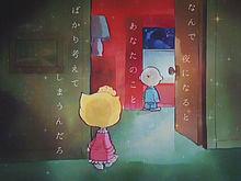 片想い/miwaの画像(プリ画像)