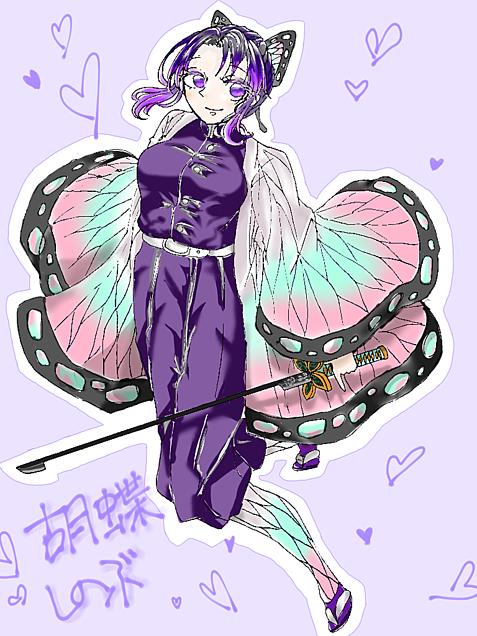 胡蝶しのぶ様の画像(プリ画像)