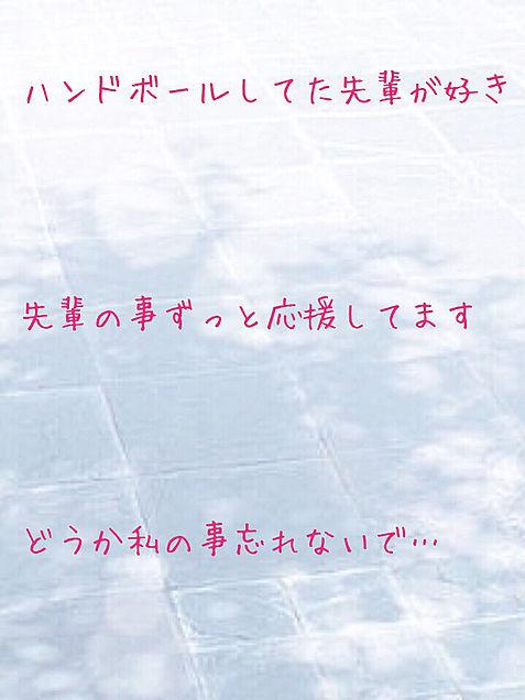 恋するポエムの画像(プリ画像)