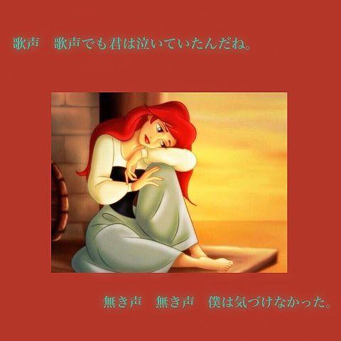 おやすみ泣き声、さよなら歌姫の画像 プリ画像