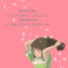 桜が咲く前にの画像(恋愛 ポエムに関連した画像)
