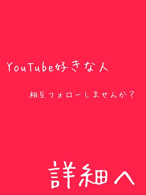 YouTube 相互フォロー❤️の画像(プリ画像)