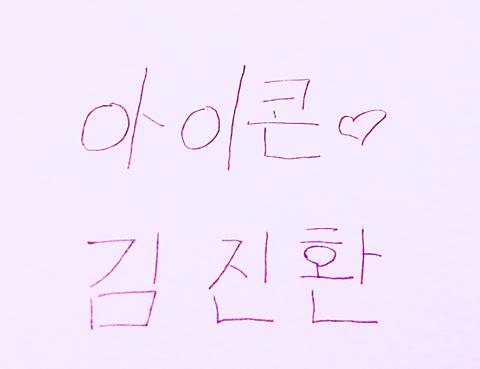 iKON   ジナン♡の画像(プリ画像)
