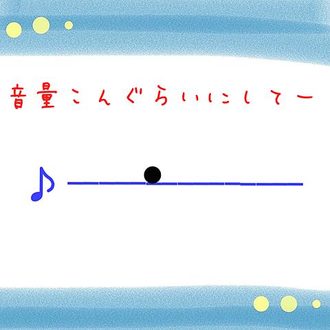 音量の画像(プリ画像)