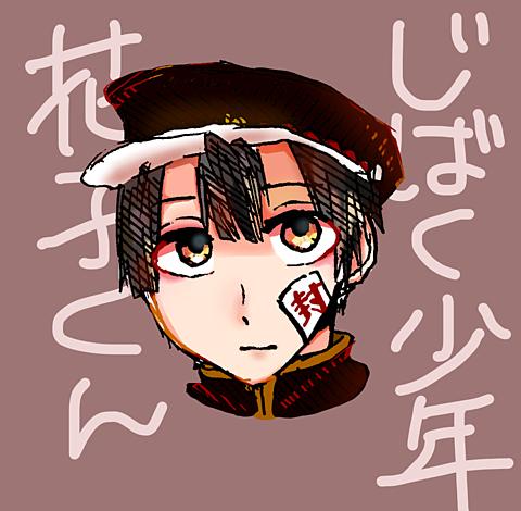 花子くん🌸の画像(プリ画像)