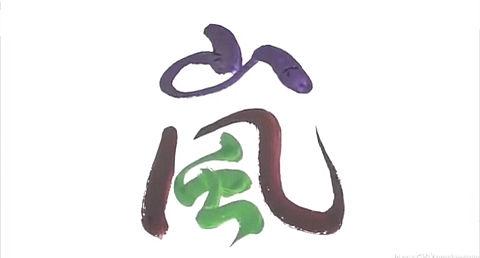 大野くん作『嵐』の画像(プリ画像)
